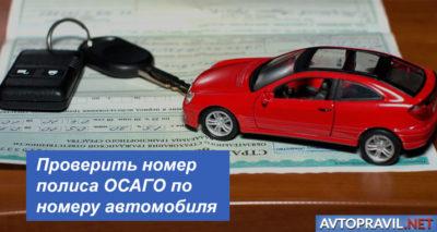 Проверка автомобиля на наличие полиса ОСАГО