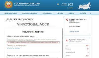 Сайт ГИБДД России ограничение аресты