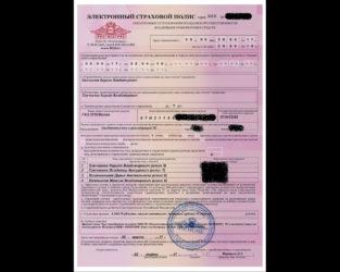 Электронный полис ОСАГО для грузового автомобиля