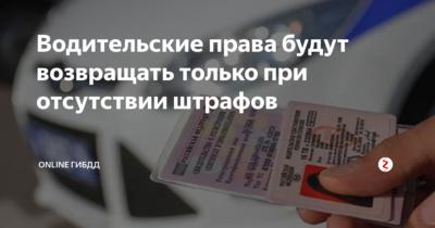 Штрафы ГИБДД за отсутствие водительского удостоверения