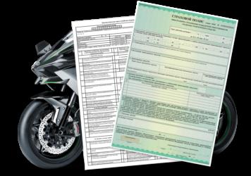 Электронный полис ОСАГО на мотоцикл