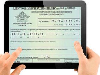 Электронный полис ОСАГО проблемы с ГИБДД
