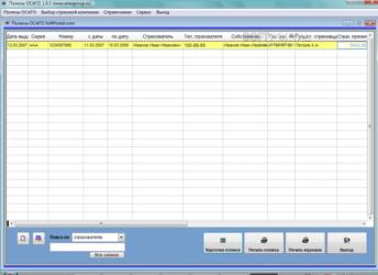 Программа для заполнения полиса ОСАГО